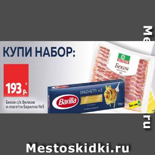 Акция - Бекон сКк Велком и спагетти Барилла №5