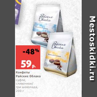 Акция - Конфеты  Райские Облака  суфле,  сливочное/  три шоколада,  200 г