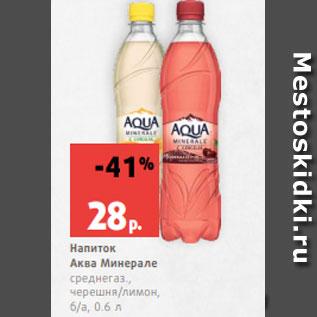 Акция - Напиток Аква Минерале среднегаз., черешня/лимон, б/а, 0.6 л