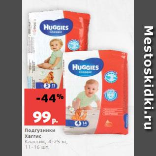 Акция - Подгузники  Хаггис  Классик, 4-25 кг,  11-16 шт.