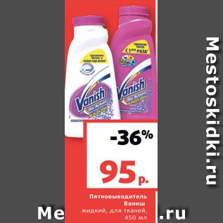 Акция - Пятновыводитель  Ваниш  жидкий, для тканей,  450 мл
