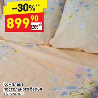 Акция - Комплект постельного белья 2-х спальный