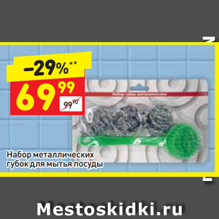 Акция - Набор металлических  губок для мытья посуды