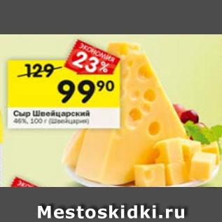 Акция - Сыр Швейцарский 45%