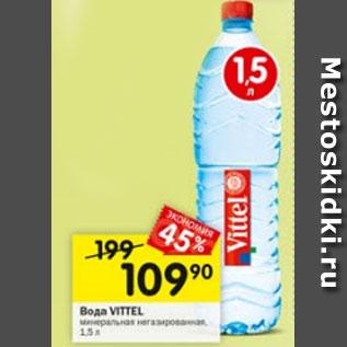 Акция - Вода Vittel