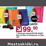 Скидка: Шоколад темный RITTER SPORT