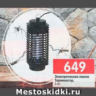 Акция - Лампа электрическая Терминатор