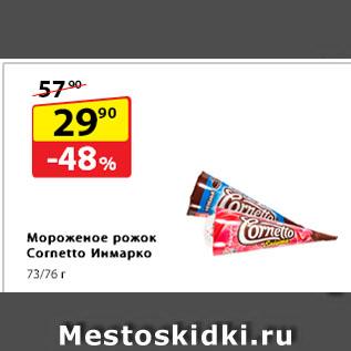 Акция - Мороженое рожок Cornetto Инмарко