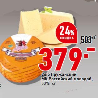 Акция - сыр Пружанский Мк Российский молодой, 50%