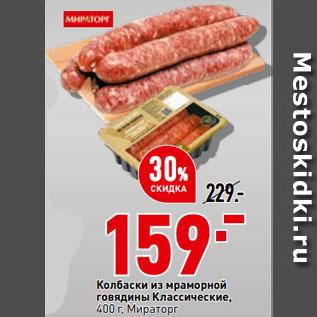 Акция - Колбаски из мраморной говядины классические, Мираторг