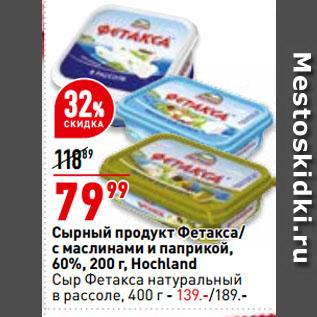 Акция - Сырный продукт Фетакса/ с маслинами и паприкой, 60%, Hochland
