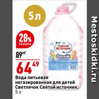 Акция - Вода питьевая негазированная для детей Светлячок Святой источник