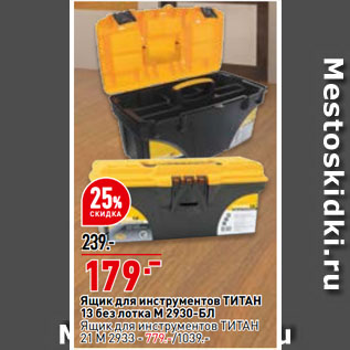 Акция - Ящик для инструментов ТиТаН  13 без лотка М 2930-БЛ