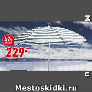 Акция - Зонт пляжный,  170 см
