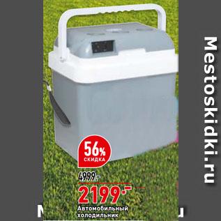 Акция - Автомобильный  холодильник