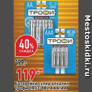 Акция - Батарейки Трофи