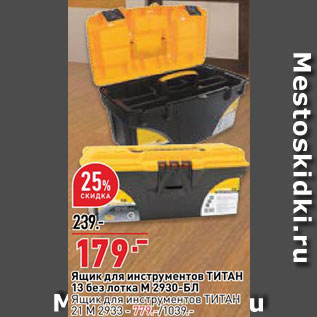 Акция - Ящик для инструментов Титан М2930