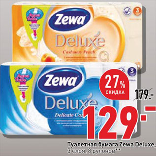Акция - Туалетная бумага Zewa