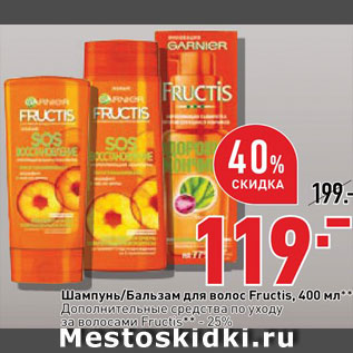 Акция - Шампунь/бальзам Fructis