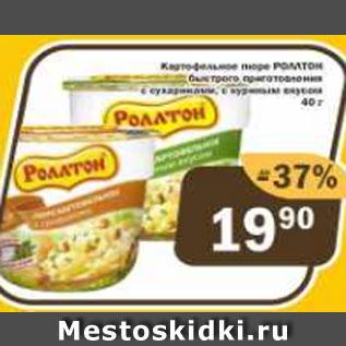 Акция - Картофельное пюре Роллтон