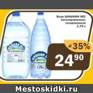 Акция - Вода Шишкин Лес