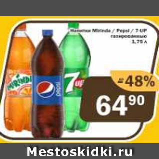Акция - Напитки Mirinda/Pepsi/7up