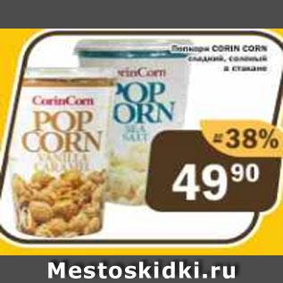 Акция - Попкорн Corin Corn