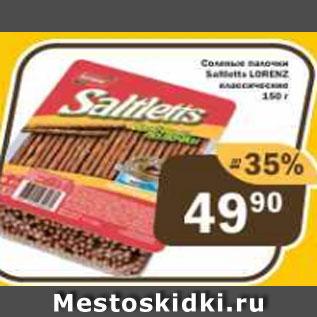 Акция - Соленые палочки Saltletts Lorenz