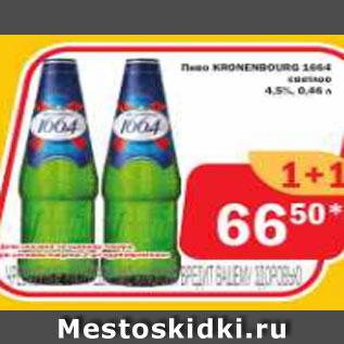 Акция - Пиво Kronenbourg 1664  светлое 4,5%
