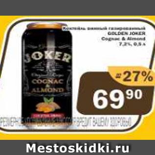 Акция - Коктейль винный газированный Golden Joker