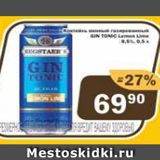 Акция - Коктейль винный Gin Tonic 8,5%