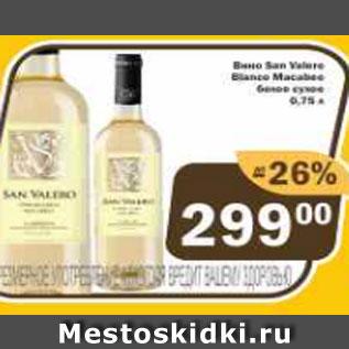 Акция - Вино Sun Valercy Bianco белое сухое