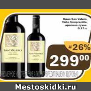 Акция - Вино Sun Valercy Bianco красное сухое