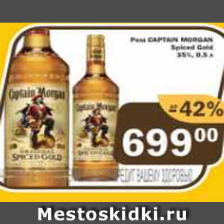 Акция - Ром Captain Morgan Spiced Gold 35%