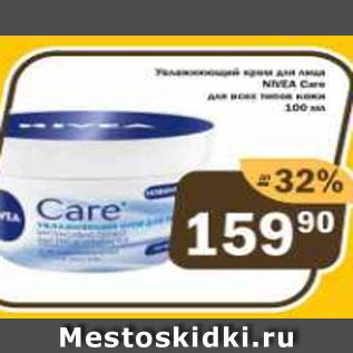 Акция - Увлажняющий крем для лица Nivea Care