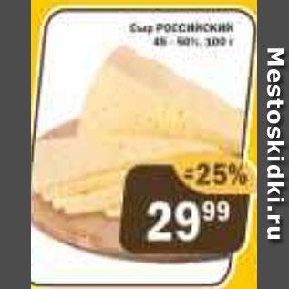 Акция - Сыр Российский