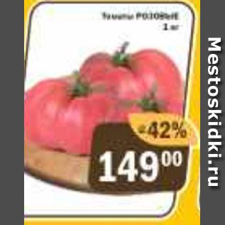 Акция - Томаты Розовые