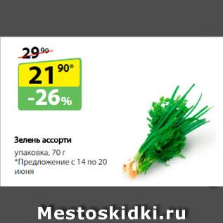 Акция - Зелень ассорти