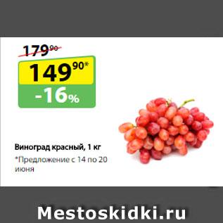 Акция - Виноград красный