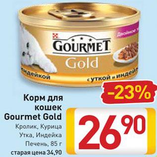 Акция - Корм для кошек Gourmet Gold