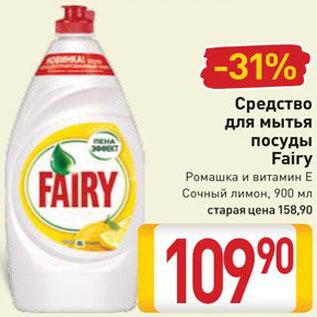 Акция - Средство для мытья посуды Fairy