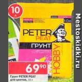 Скидка: Грунт Peter Peat