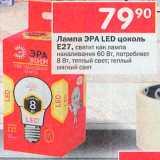 Перекрёсток Акции - Лампа Эра LED