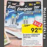 Батарейки Energizer, Количество: 1 шт