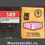 Скидка: Уголь Fire Wood