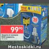 Скидка: Защита от комаров Raid