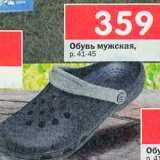 Скидка: Обувь мужская пляжная