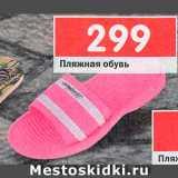 Скидка: Обувь пляжная