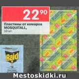 Магазин:Перекрёсток,Скидка:Пластины от комаров Mosquitall