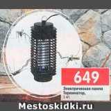 Лампа электрическая Терминатор, Количество: 1 шт